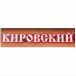 кировский